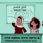 gender mainstreaming Israel