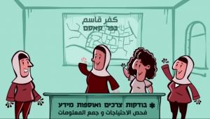 צילום: מתוך סרטון האנימציה
