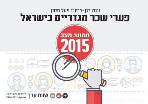 פערי שכר מגדריים בישראל: תמונת מצב 2015. צילום: מרכז אדוה